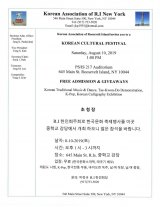 TODAY: Korean Cultural Festival, 1:00, PS/IS 217 Auditorium